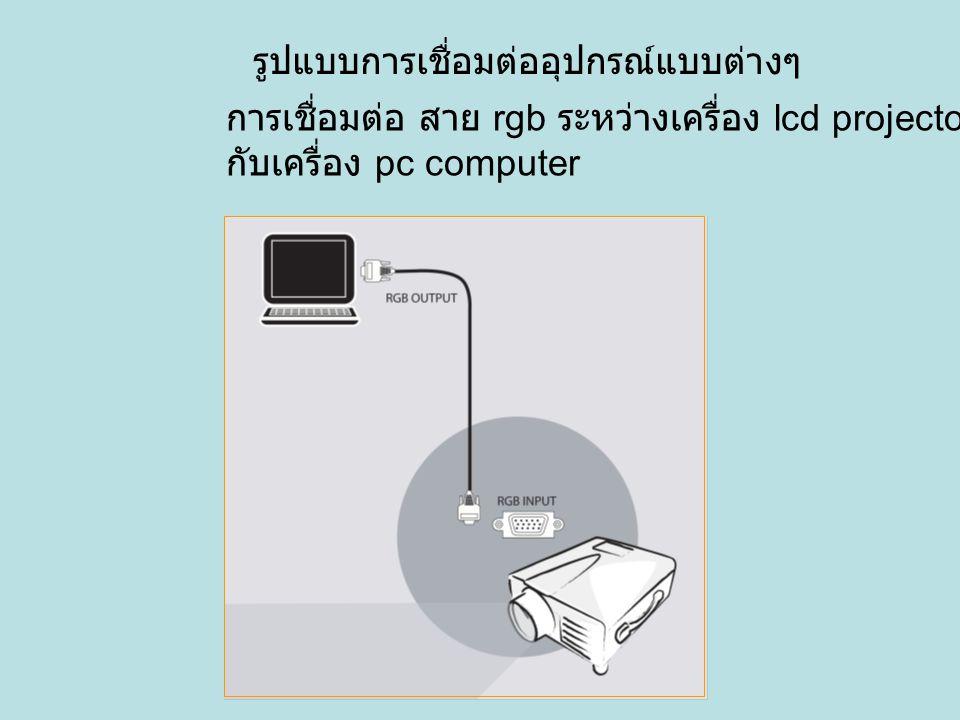 รูปแบบการเชื่อมต่ออุปกรณ์แบบต่างๆ