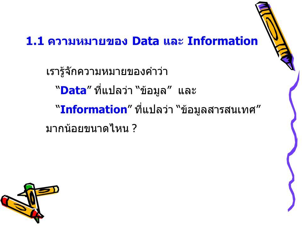 1.1 ความหมายของ Data และ Information
