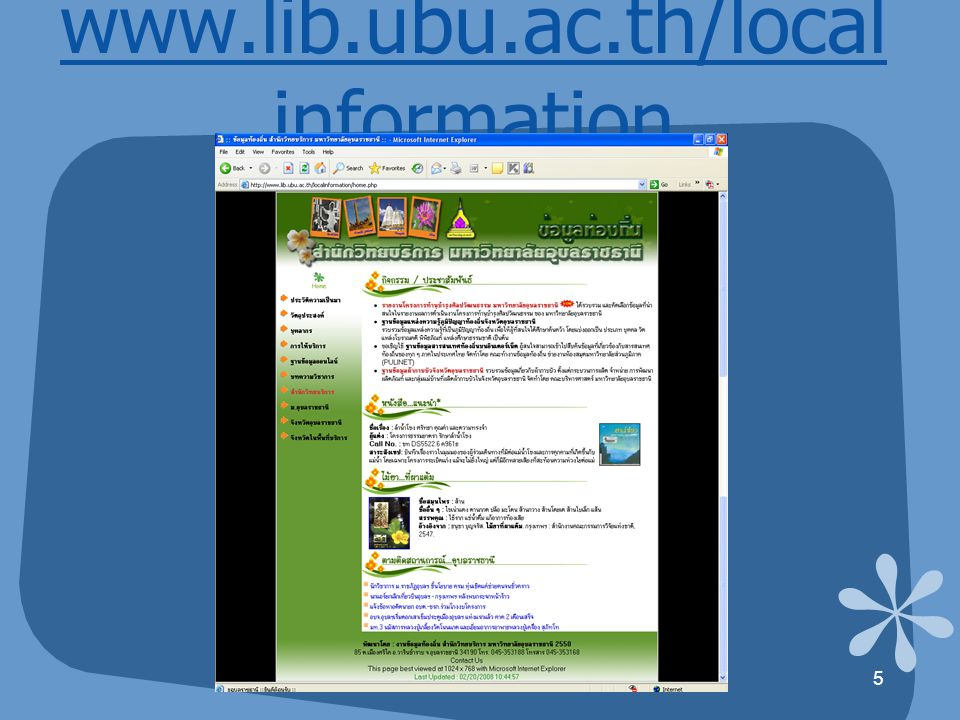 www.lib.ubu.ac.th/localinformation