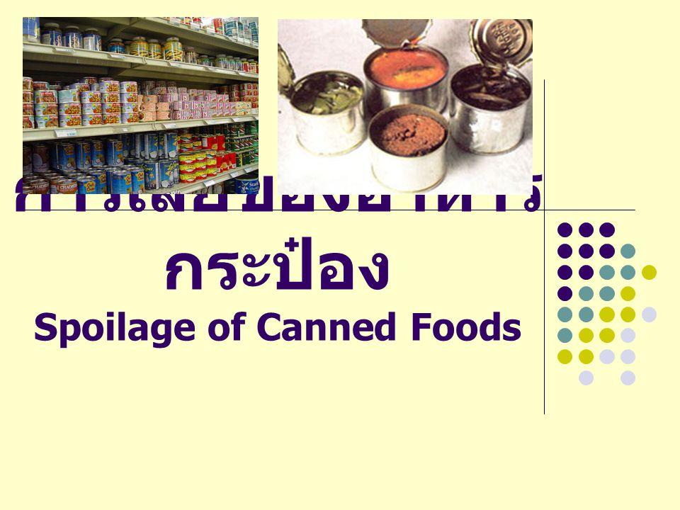 การเสียของอาหารกระป๋อง Spoilage of Canned Foods
