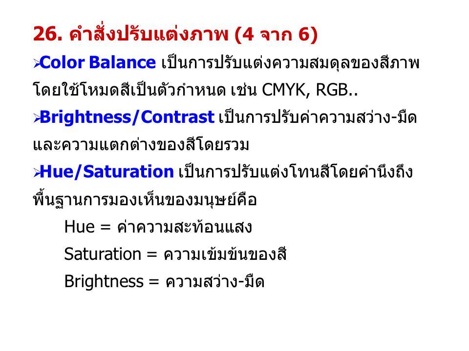 26. คำสั่งปรับแต่งภาพ (4 จาก 6)