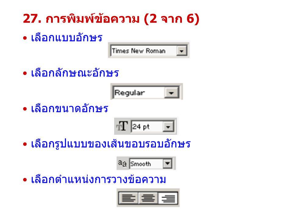 27. การพิมพ์ข้อความ (2 จาก 6)