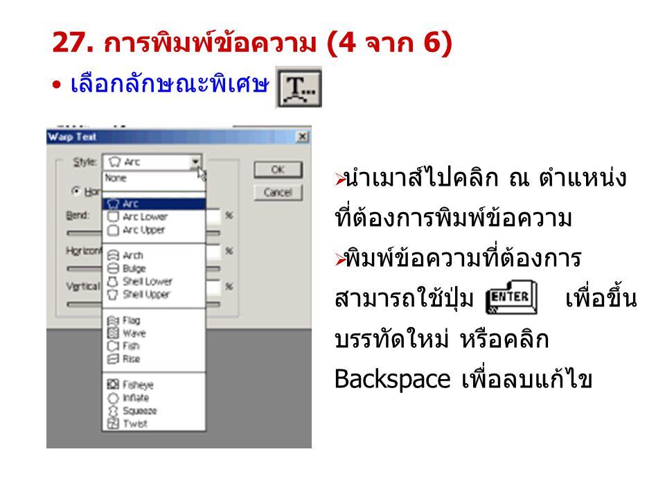 27. การพิมพ์ข้อความ (4 จาก 6)