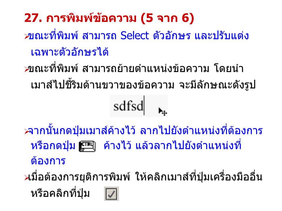 27. การพิมพ์ข้อความ (5 จาก 6)