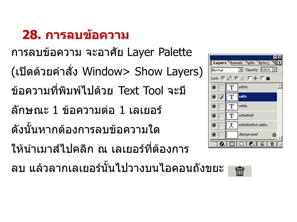 28. การลบข้อความ การลบข้อความ จะอาศัย Layer Palette