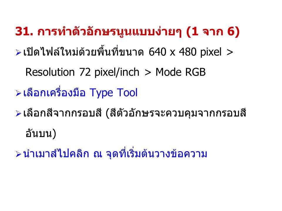 31. การทำตัวอักษรนูนแบบง่ายๆ (1 จาก 6)