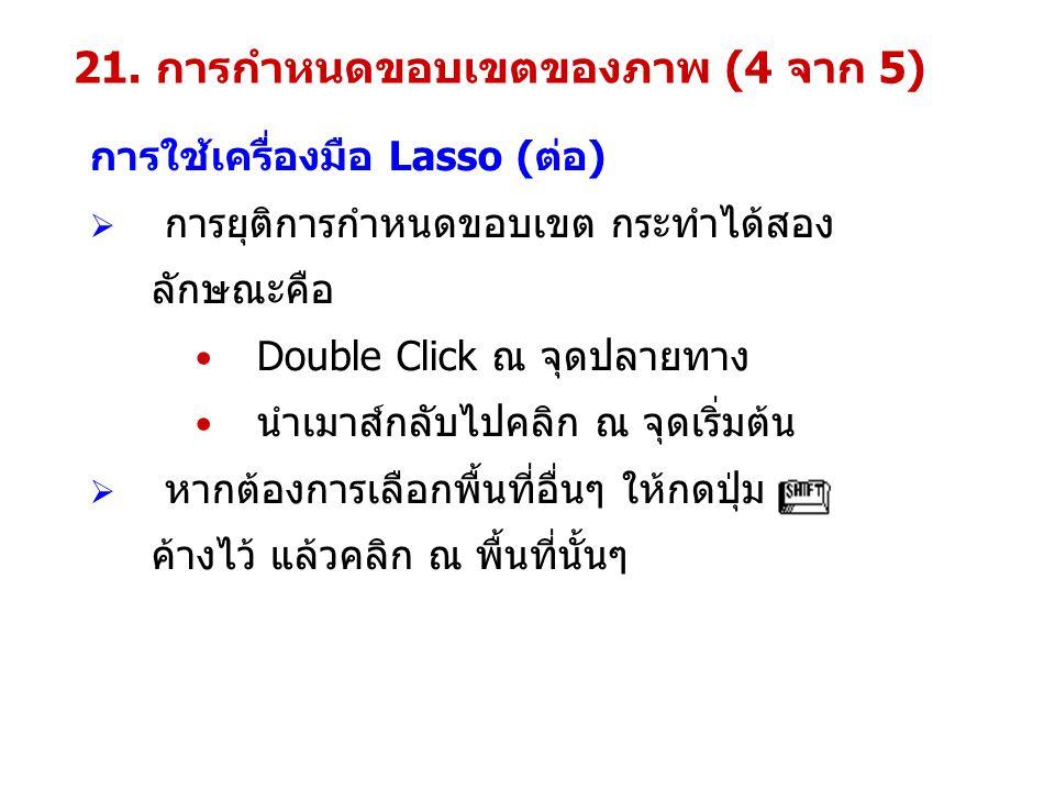 21. การกำหนดขอบเขตของภาพ (4 จาก 5)