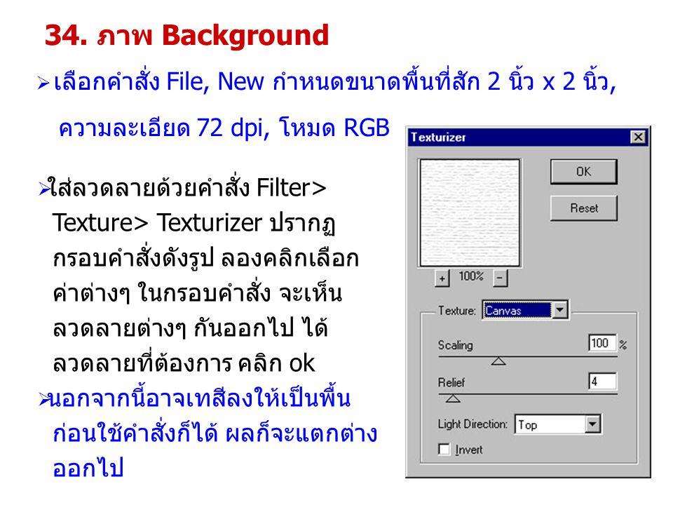34. ภาพ Background เลือกคำสั่ง File, New กำหนดขนาดพื้นที่สัก 2 นิ้ว x 2 นิ้ว, ความละเอียด 72 dpi, โหมด RGB.