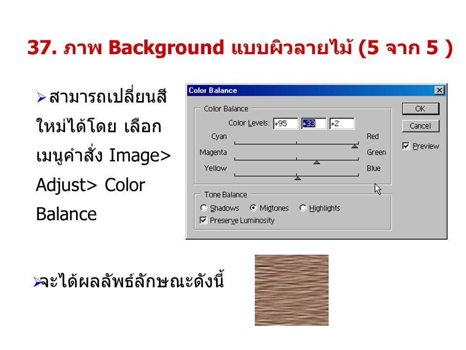 37. ภาพ Background แบบผิวลายไม้ (5 จาก 5 )