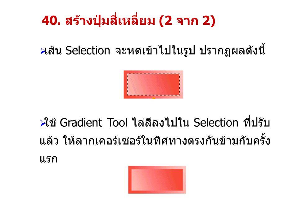 40. สร้างปุ่มสี่เหลี่ยม (2 จาก 2)