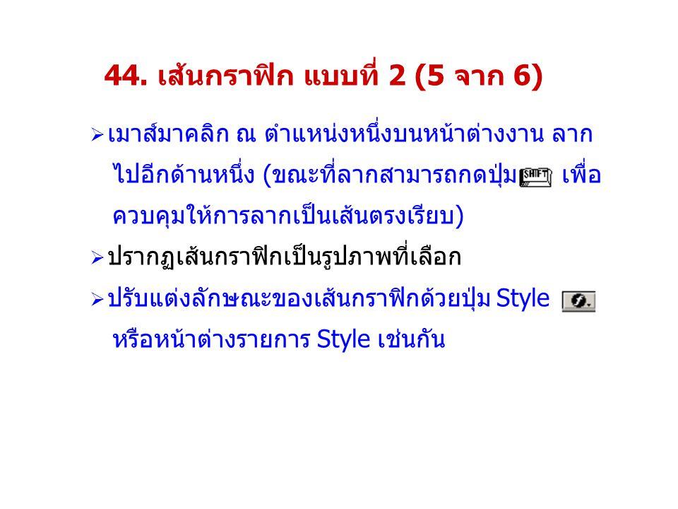 44. เส้นกราฟิก แบบที่ 2 (5 จาก 6)