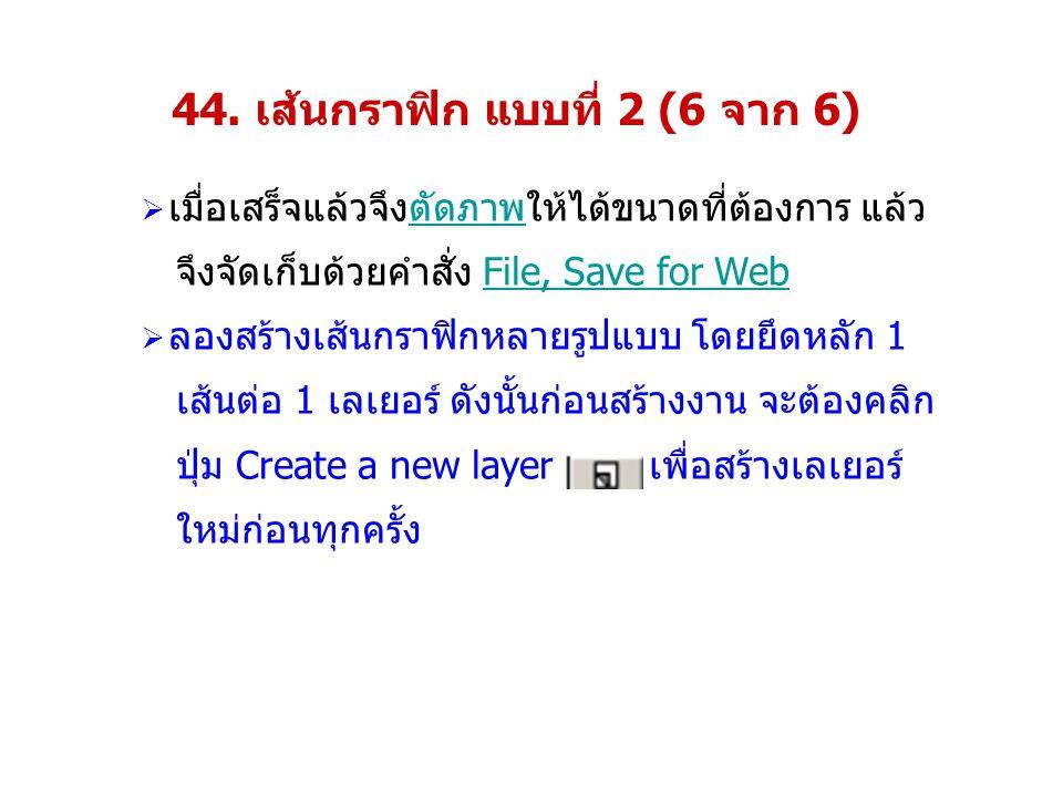 44. เส้นกราฟิก แบบที่ 2 (6 จาก 6)