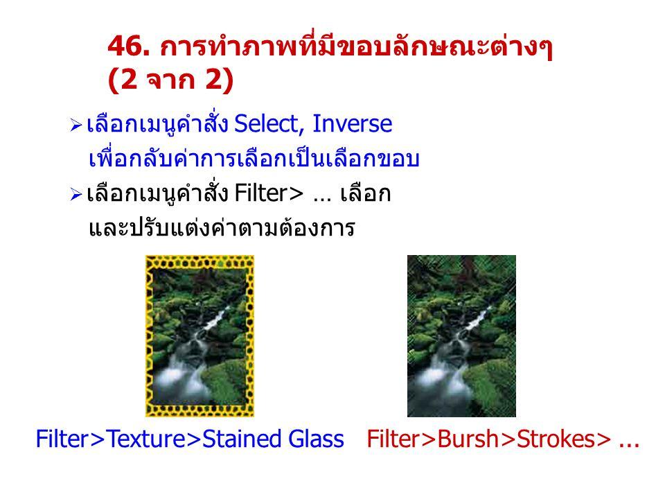 46. การทำภาพที่มีขอบลักษณะต่างๆ (2 จาก 2)