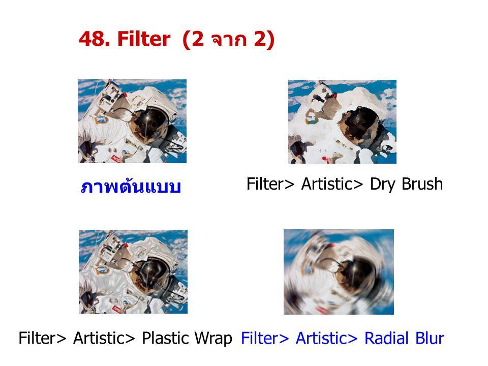 48. Filter (2 จาก 2) ภาพต้นแบบ Filter> Artistic> Dry Brush