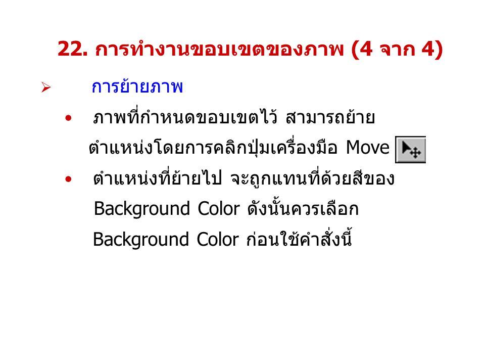 22. การทำงานขอบเขตของภาพ (4 จาก 4)
