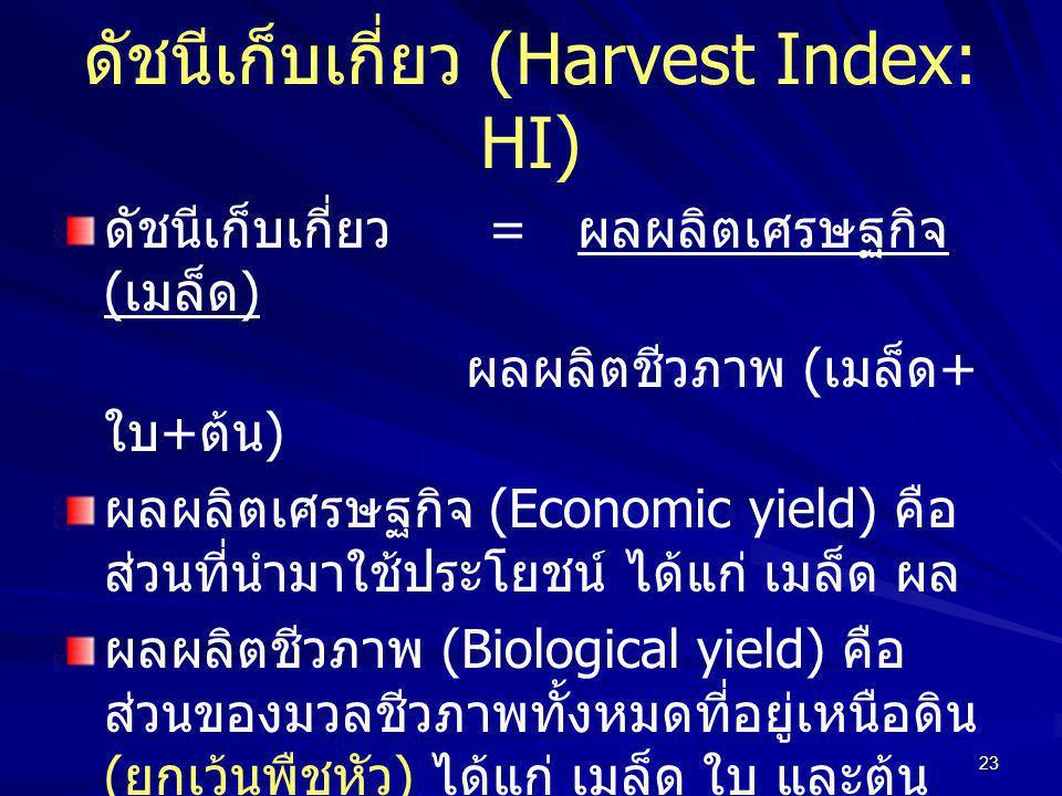 ดัชนีเก็บเกี่ยว (Harvest Index: HI)