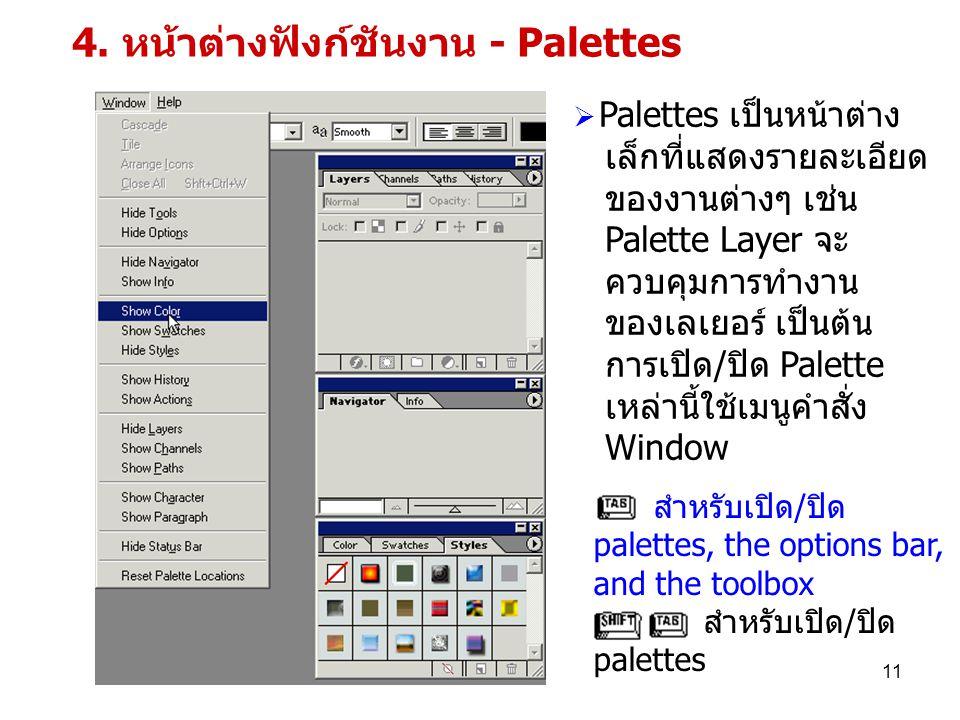 4. หน้าต่างฟังก์ชันงาน - Palettes