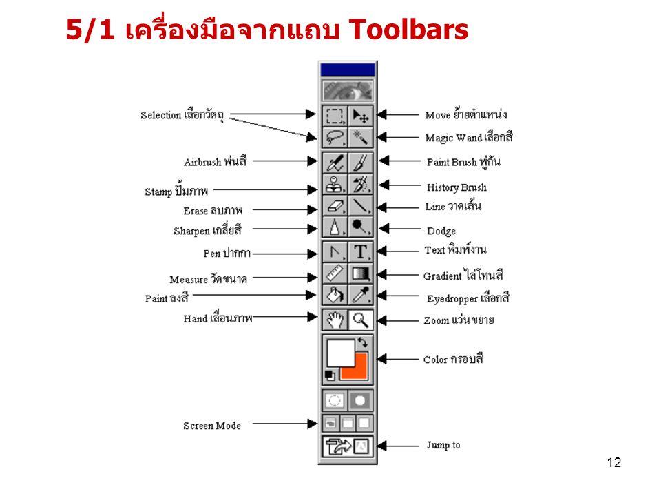 5/1 เครื่องมือจากแถบ Toolbars