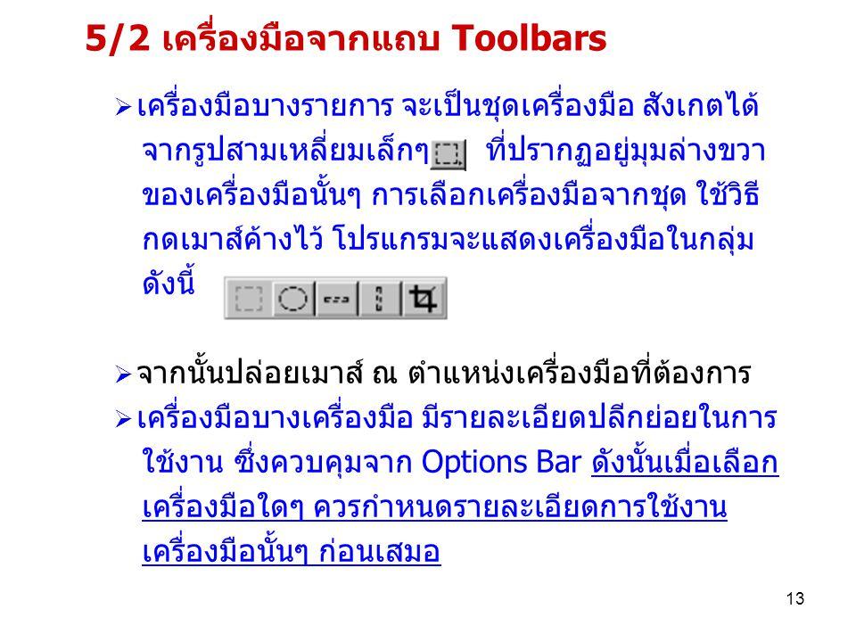 5/2 เครื่องมือจากแถบ Toolbars