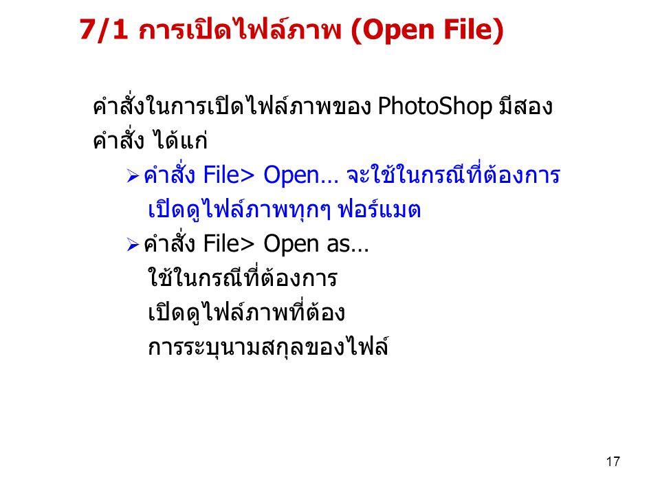 7/1 การเปิดไฟล์ภาพ (Open File)