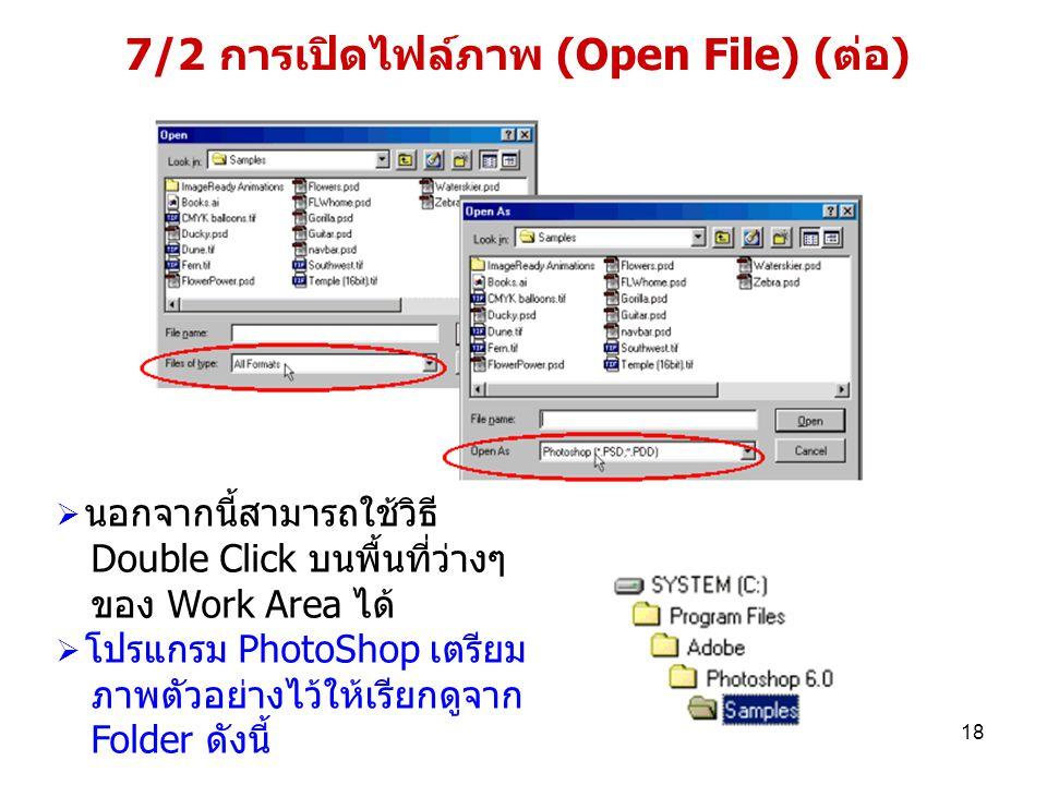 7/2 การเปิดไฟล์ภาพ (Open File) (ต่อ)