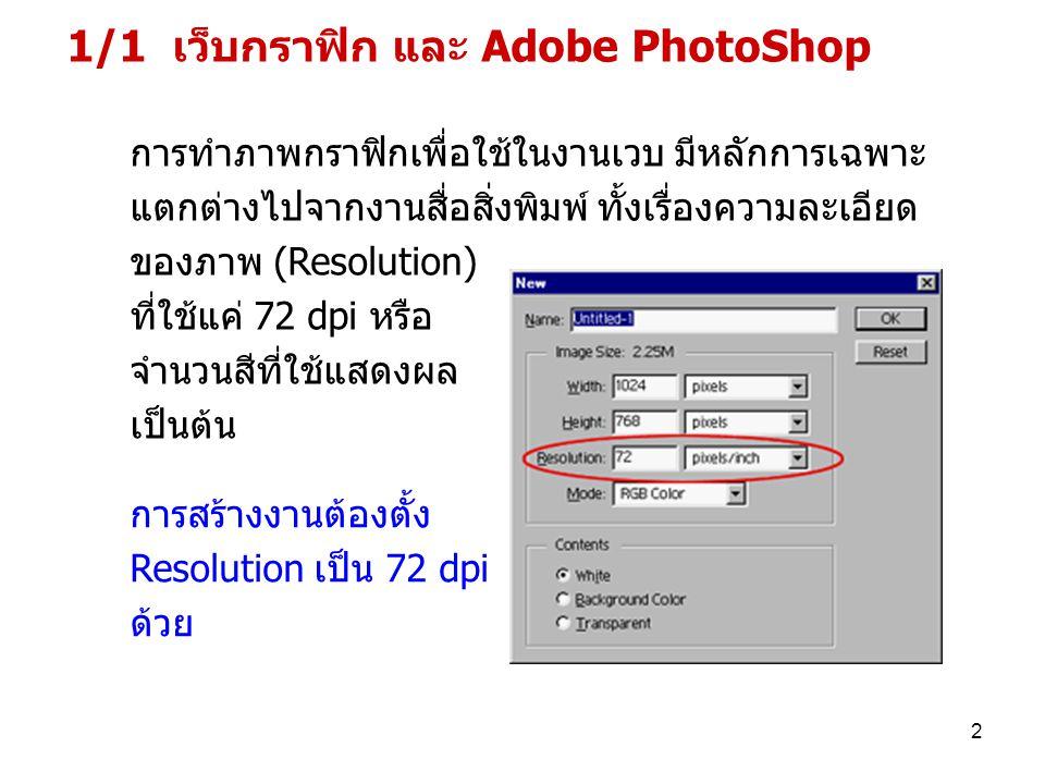 1/1 เว็บกราฟิก และ Adobe PhotoShop