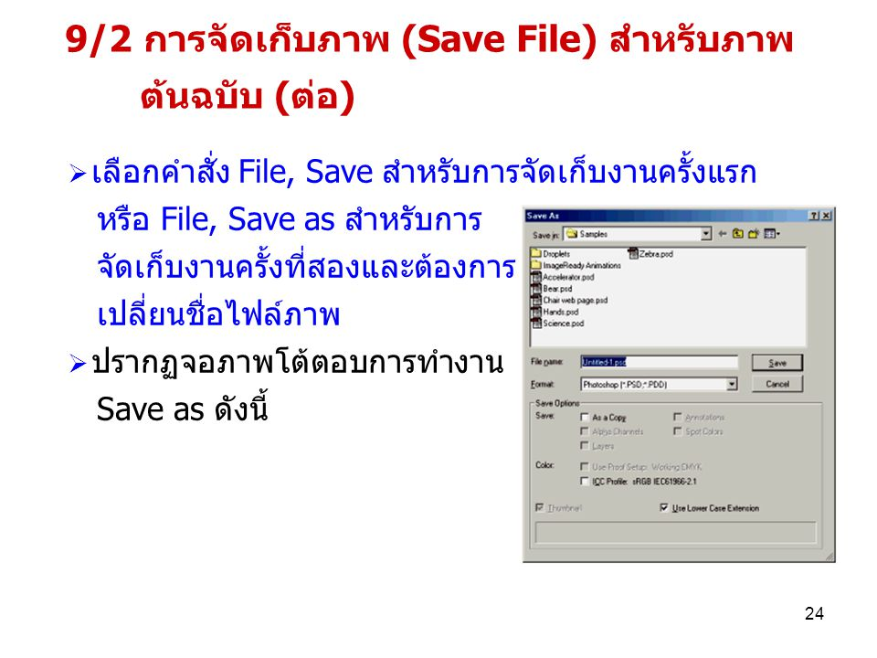 9/2 การจัดเก็บภาพ (Save File) สำหรับภาพ ต้นฉบับ (ต่อ)