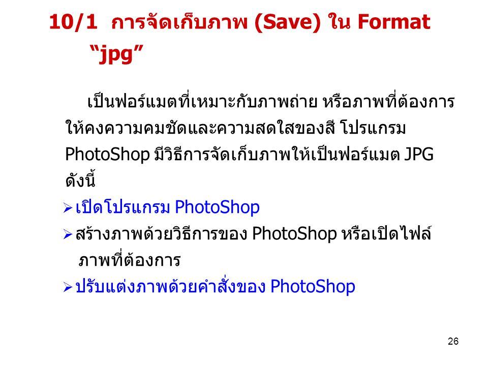 10/1 การจัดเก็บภาพ (Save) ใน Format jpg