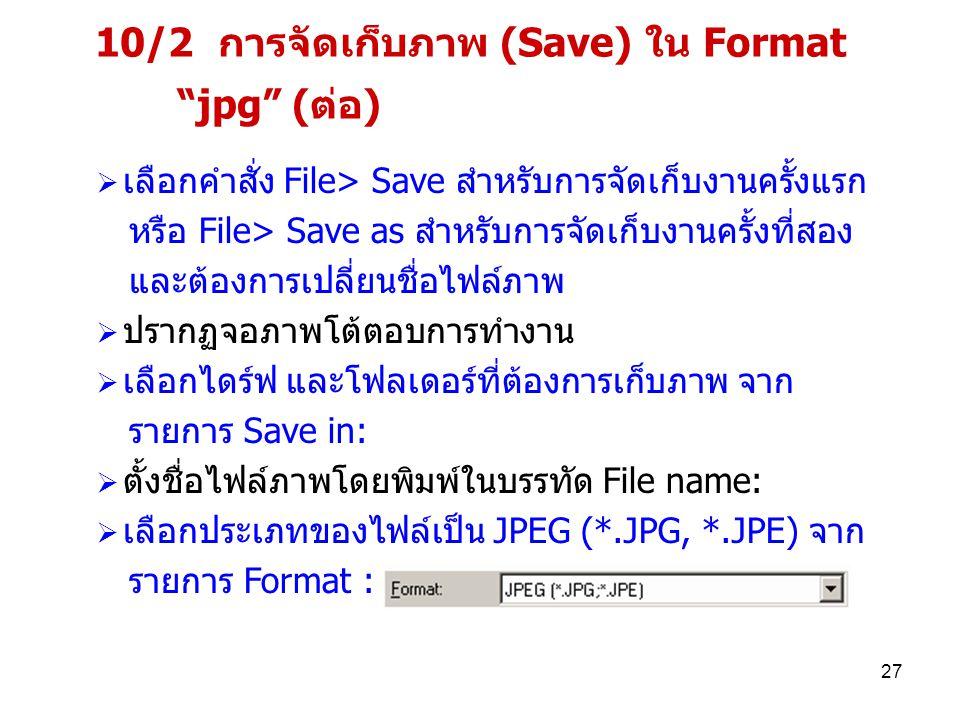 10/2 การจัดเก็บภาพ (Save) ใน Format jpg (ต่อ)