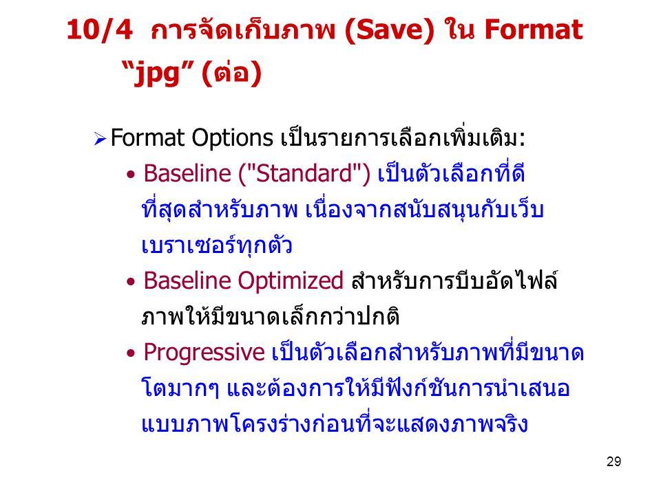 10/4 การจัดเก็บภาพ (Save) ใน Format jpg (ต่อ)