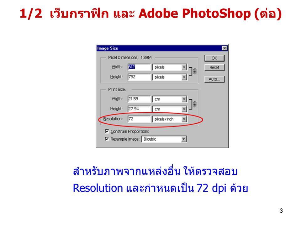 1/2 เว็บกราฟิก และ Adobe PhotoShop (ต่อ)