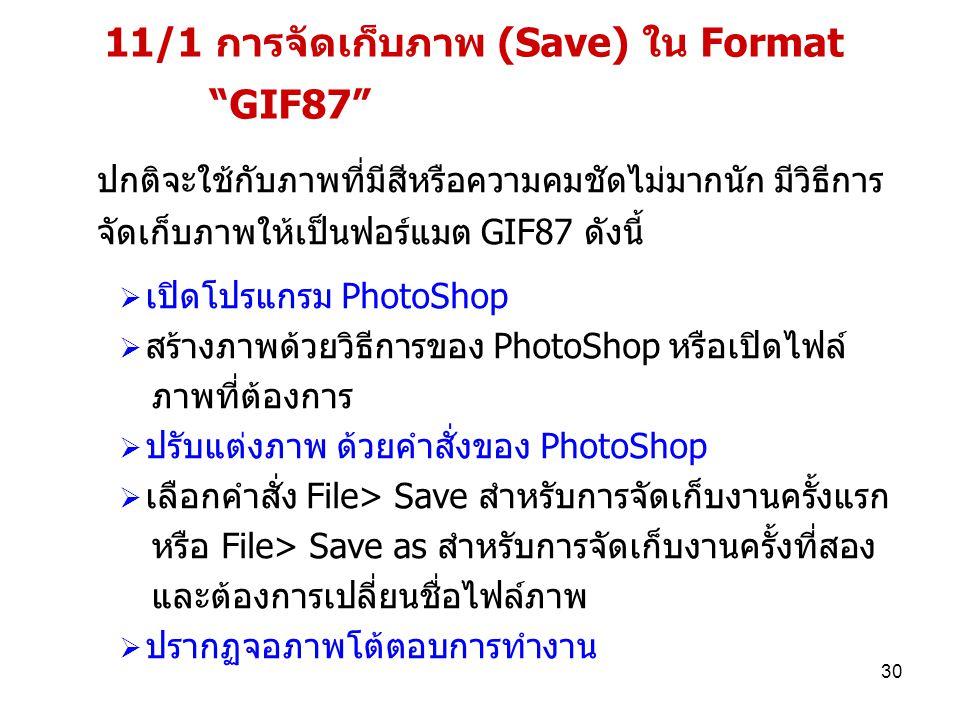 11/1 การจัดเก็บภาพ (Save) ใน Format GIF87