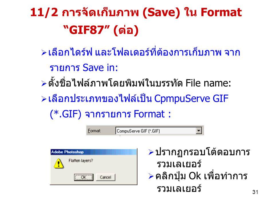 11/2 การจัดเก็บภาพ (Save) ใน Format GIF87 (ต่อ)