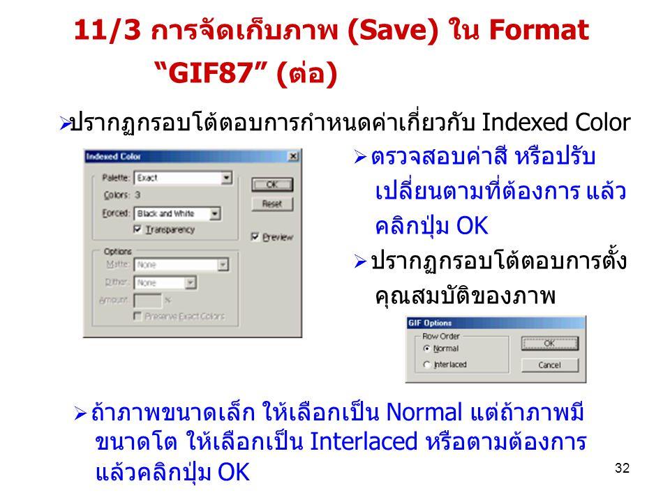 11/3 การจัดเก็บภาพ (Save) ใน Format GIF87 (ต่อ)