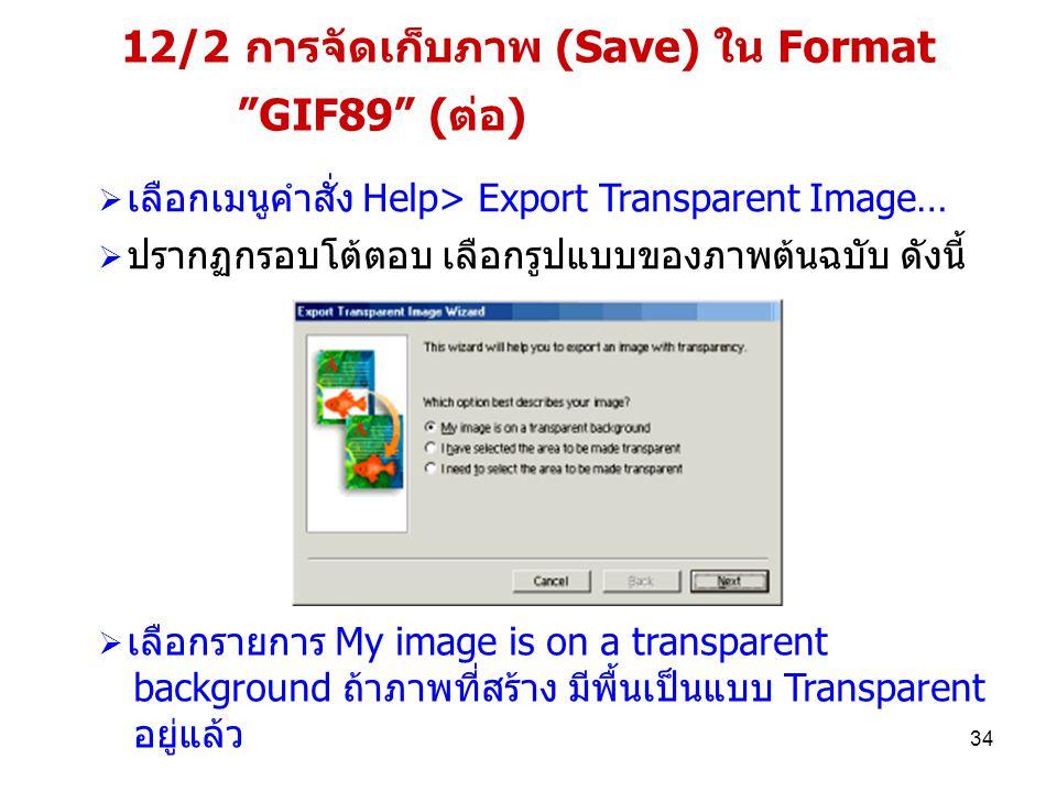 12/2 การจัดเก็บภาพ (Save) ใน Format GIF89 (ต่อ)