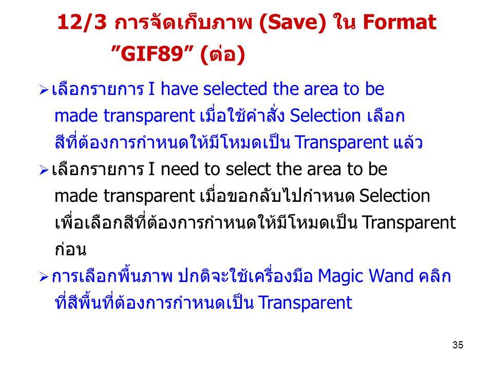 12/3 การจัดเก็บภาพ (Save) ใน Format GIF89 (ต่อ)
