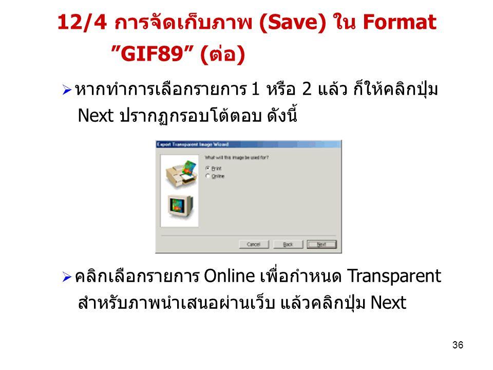 12/4 การจัดเก็บภาพ (Save) ใน Format GIF89 (ต่อ)