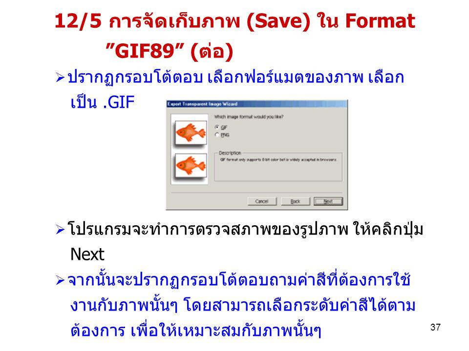 12/5 การจัดเก็บภาพ (Save) ใน Format GIF89 (ต่อ)