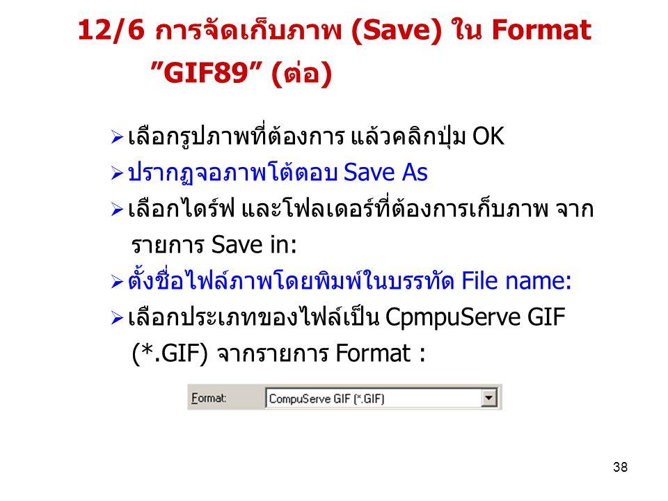 12/6 การจัดเก็บภาพ (Save) ใน Format GIF89 (ต่อ)