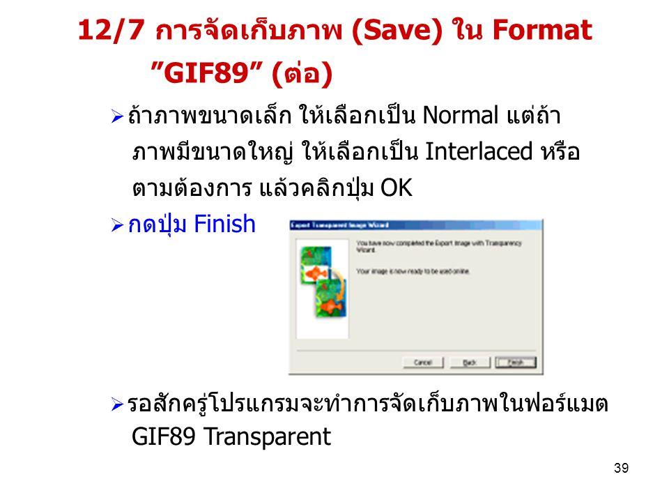 12/7 การจัดเก็บภาพ (Save) ใน Format GIF89 (ต่อ)