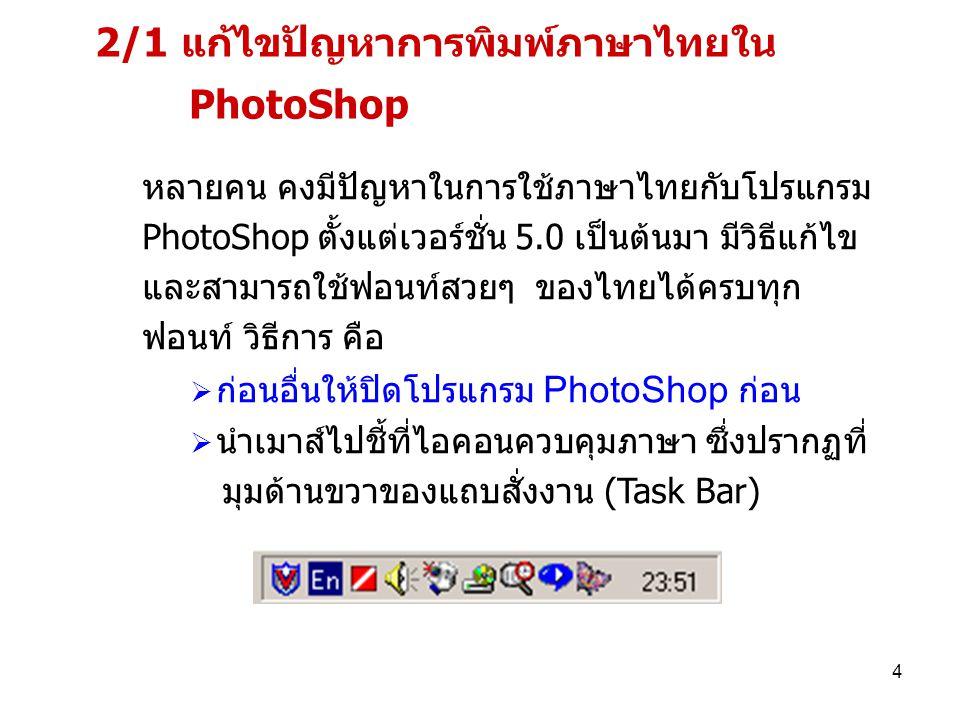 2/1 แก้ไขปัญหาการพิมพ์ภาษาไทยใน PhotoShop