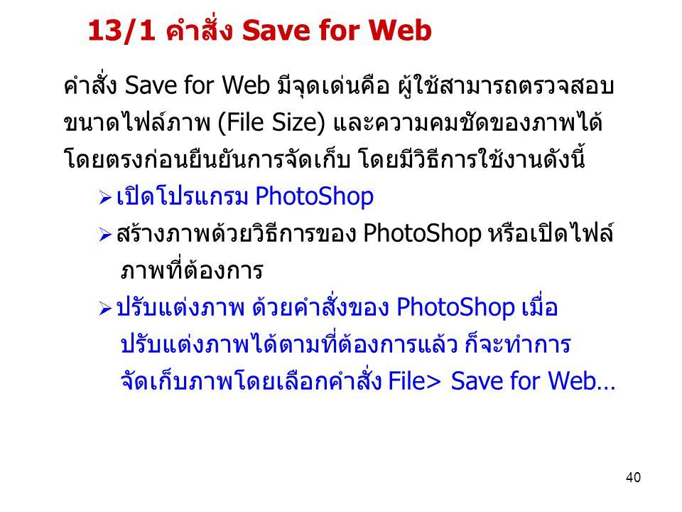 13/1 คำสั่ง Save for Web
