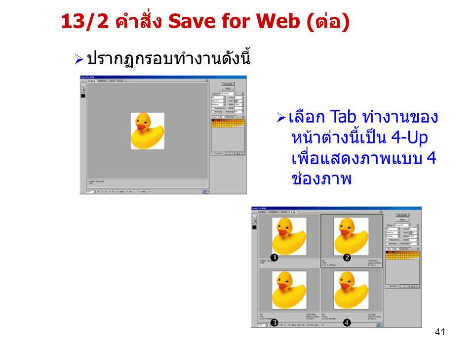 13/2 คำสั่ง Save for Web (ต่อ)