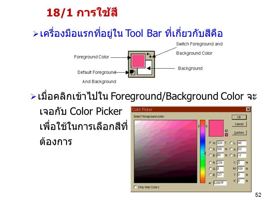 18/1 การใช้สี เครื่องมือแรกที่อยู่ใน Tool Bar ที่เกี่ยวกับสีคือ