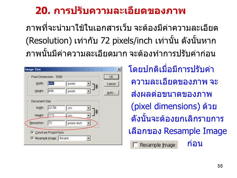 20. การปรับความละเอียดของภาพ