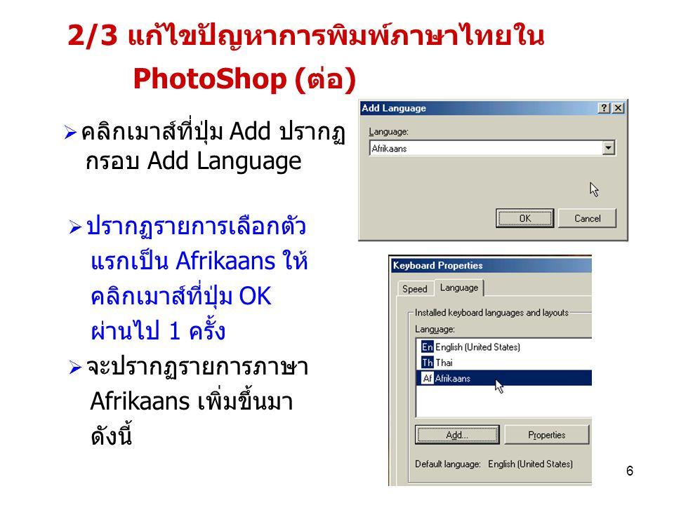 2/3 แก้ไขปัญหาการพิมพ์ภาษาไทยใน PhotoShop (ต่อ)