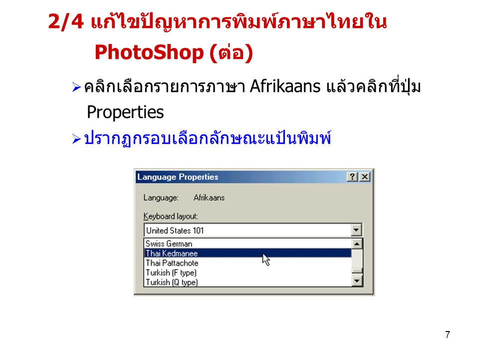 2/4 แก้ไขปัญหาการพิมพ์ภาษาไทยใน PhotoShop (ต่อ)