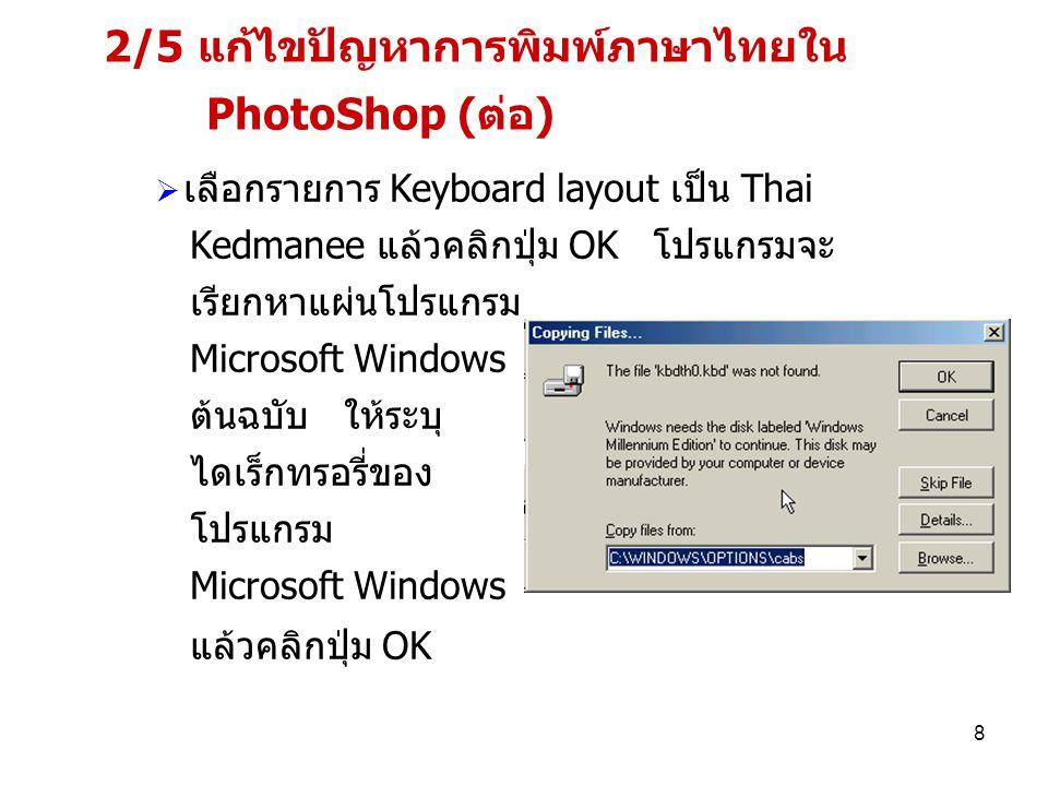 2/5 แก้ไขปัญหาการพิมพ์ภาษาไทยใน PhotoShop (ต่อ)