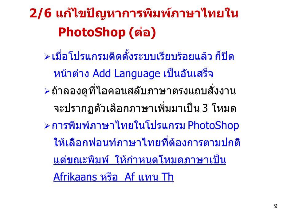 2/6 แก้ไขปัญหาการพิมพ์ภาษาไทยใน PhotoShop (ต่อ)