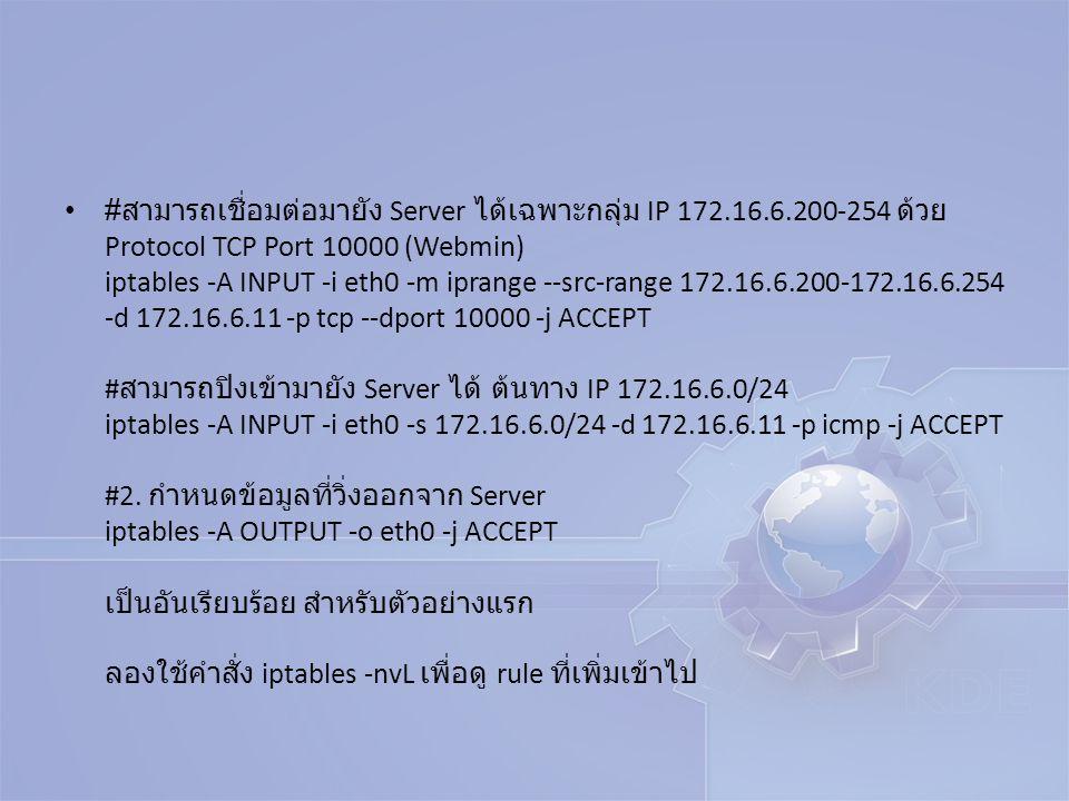 #สามารถเชื่อมต่อมายัง Server ได้เฉพาะกลุ่ม IP 172. 16. 6